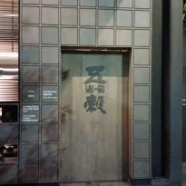 Wu Gu Taiwanese Restaurant