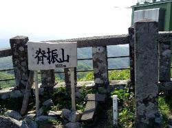Mount Sefuri