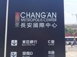 Changan International Mall