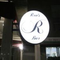 Ron's Bar