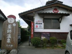 Aso Uchinomaki Onsen
