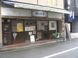 Fukufukusushi