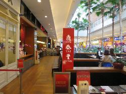 Din Tai Fung (Junction 8 Branch)