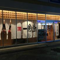 Ippudo, Asakusa ROX・3G