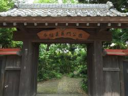 Imafuku Yakuimon Park