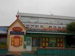 Zolotoi Tsyplenok