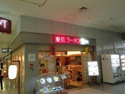 Tokyoramenku