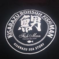 Boso Fishman