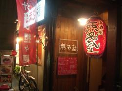 Izakaya Mumei Juku