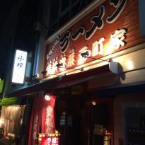 Motomachiya