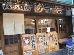 Tavern Hirayama