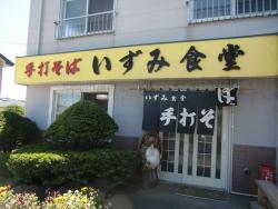 Izumi Shokudo