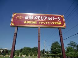 優駿メモリアルパーク