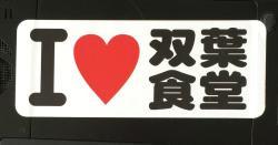Futaba Shokudo