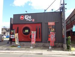 Osaka Jubei, Uji Kohata