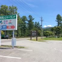 Tateshina Lake Leisure Land