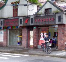 Shanghai small road Street