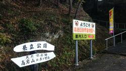 Takagoyama Nature Zoo
