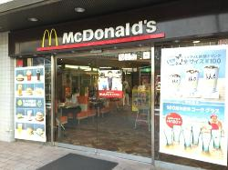 McDonald's Hoshikawa