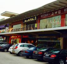Al Jamal Restaurant