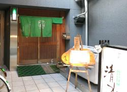 Restaurant Gion Shimizu
