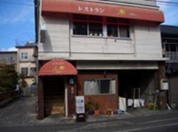 Restaurant Miki