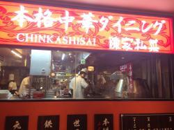 Rojiura Authentic Chinese Chinkashisai Yurakucho