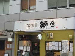 Izakaya Buriki