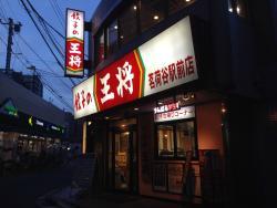Gyoza no Osho myogadani Ekimae