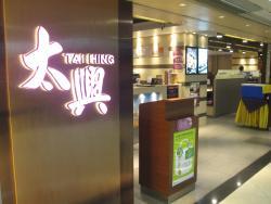 Tai Hing Restaurant (New Kowloon Plaza)