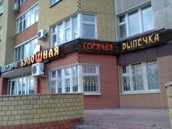 Buloshnaya