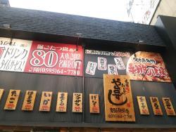 Yatai Sushi Nabari Ekimae-Cho