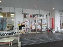 Ryoshi Ryori Tateyama