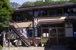 Yokomukionsen Nakanoyu Ryokan