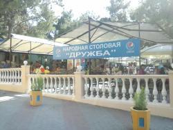 Canteen Druzhba