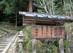 Mausoleum of Emperor Godaigo