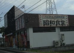 Showa Shokudo Toyota Inter