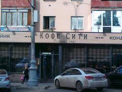 Кофе Сити