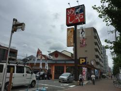 The Meshiya Kobe Kamisawa-Dori