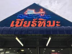 Panya Seafood