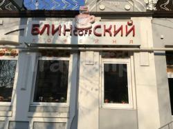 Blinkovskiy