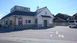 Hamazushi Hikonetoga