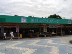 Michi no Eki Kuroisan Green Park