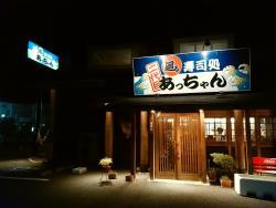 Sushi-go-round 2nd Generation Acchan Suwa Ic