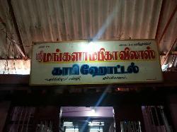 Sri Mangalambiga Vilas Coffee Hotel