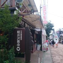 日本キリスト教団 軽井沢教会