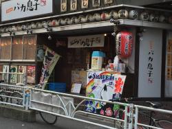 Baka Musuko Chonan, Shibuya Honten