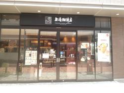 上島珈琲店 エミオ石神井公園店