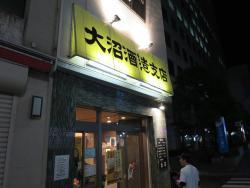 Stand Sakakura Oonuma