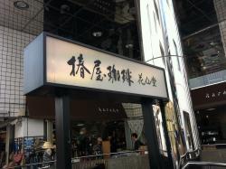 Tsubakiya Coffee Kasendo Kichijoji